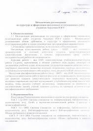 Методические рекомендации по структуре и оформлению письменных  3 Структура ПАР