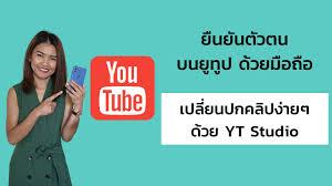 ยืนยันตัวตนกับ YouTube และใส่ปกคลิปด้วย YT Studio ง่ายๆ 5 นาที - YouTube
