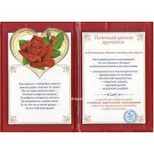 Поздравительные Дипломы  Поздравительный Диплом Любимого единственного неповторимого gk 52065