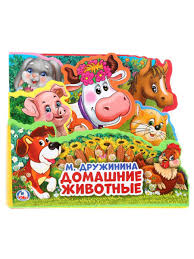 <b>М</b>. <b>Дружинина</b>. <b>Домашние животные</b>. Книжка EVA с закладками и ...