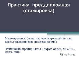 Презентация на тему Преддипломная практика стажировка Цель  3 Практика преддипломная