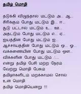 tamil mozhiyin sirappu essay in tamil  tamil mozhiyin sirappu essay in tamil