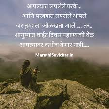 Marathi Quotes On Beauty Best of Life Is Beautiful Quotes In Marathi