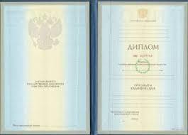 Купить диплом старого образца в Кемерово Цена диплома о высшем  Диплом специалиста 1997 2002 фото
