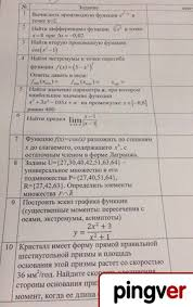 работа по математическому анализу Контрольная работа по математическому анализу