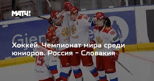 Словакия только 3 раза в истории выигрывала у россии на. Hokkej Chempionat Mira Sredi Yuniorov Rossiya Slovakiya