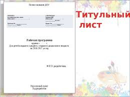 Дипломная работа по изодеятельности в доу Полное название ДОУ