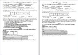 Контрольная работа по информатике по теме Информация и  Контрольная работа по информатике на тему Информация и информационные процессы