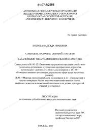 Диссертация на тему Совершенствование оптовой торговли  Диссертация и автореферат на тему Совершенствование оптовой торговли бакалейными товарами в Центральном Казахстане