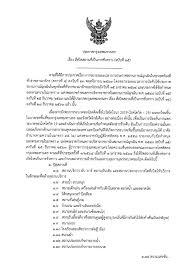 สำนักข่าวไทย - ประกาศกรุงเทพมหานคร เรื่อง...
