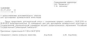 Как оплачивается учебный ученический отпуск Народный СоветникЪ заявление