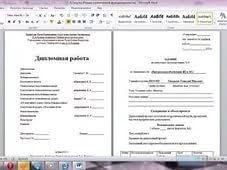 Дипломная работа и дипломный проект ВСП ru Дипломная работа и дипломный проект