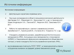 Презентация на тему Дипломная работа mba Тема Управление  3 Источники информации