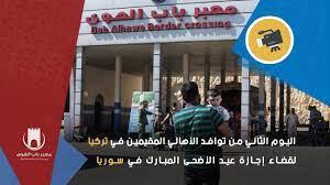 اليوم الثاني من دخول الأهالي في إجازة عيد الأضحى 2021 - YouTube
