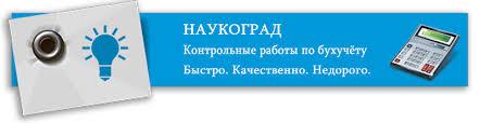 Заказать контрольную работу по бух учёту в Новосибирске  Скидки
