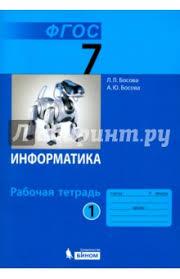Книга Информатика класс Рабочая тетрадь В х частях ФГОС  Информатика 7 класс Рабочая тетрадь В 2 х частях