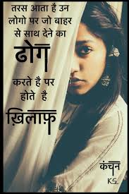 Pin By Ravindra Sharma On Rks Marathi Quotes Hindi Quotes