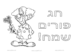 Purim Coloring Sheets Purim Coloring Pages To Download And Print For