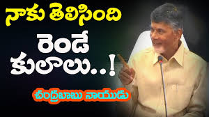I Am Only Concerned About Those 2 Castes Chandrababu Naidu Andhra Pradesh Ntv
