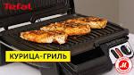 Рецепты блюд в электрогриле 134