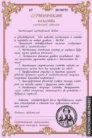 Шуточный сертификат качества Настоящая невеста Грамоты  Шуточный сертификат качества Настоящая невеста Грамоты дипломы благодарности сертификаты Скачать бесплатно шаблоны для Фотошопа фотошаблоны