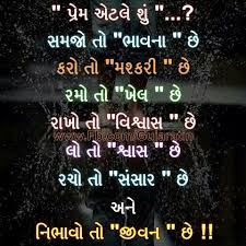Prem Atle Shu Gujrati Hindi Quotes Gujarati Quotes Hindi