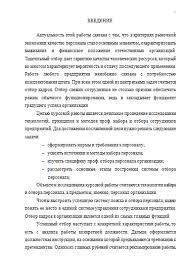 Процедура набора и отбора персонала Курсовые работы Банк  Процедура набора и отбора персонала 26 01 13 Вид работы Курсовая работа