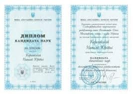Королевская показала свои дипломы Документ портал новостей ua Фото unian net