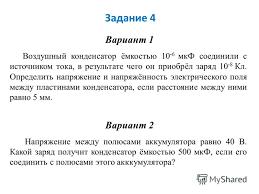 Презентация на тему Контрольная работа по теме Электростатика  5 Задание