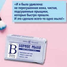 Туалетное <b>мыло</b> - Невская косметика! Акция января! Скидки 30 ...