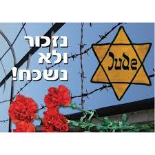 תוצאת תמונה עבור מדבקות יום הזיכרון לשואה