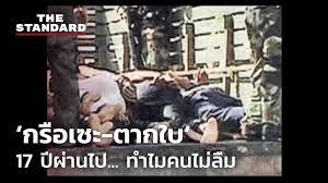 ชมคลิป: กรือเซะ-ตากใบ แผลใหญ่ที่คนในพื้นที่ไม่เคยลืม และคนผิดไม่เคยถูกลงโทษ  – THE STANDARD
