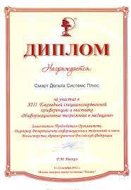 Сертификаты лицензии награды Диплом за участие в xiii Ежегодной специализированной выставке nbsp quot Информационные технологии в медицине quot