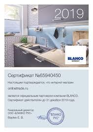 Каталог товаров <b>Blanco</b> — купить в интернет-магазине ОНЛАЙН ...