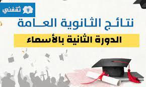 نتائج الثانوية العامة 2021 بالاسماء في فلسطين عبر موقع www.psge.ps