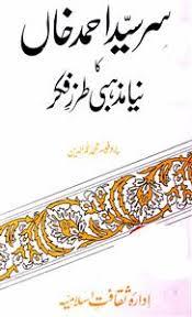 Funny essay on sir syed ahmed khan