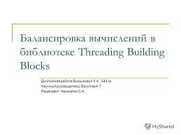 Презентация на тему Балансировка вычислений в библиотеке  1 Балансировка вычислений в библиотеке threading building blocks Дипломная