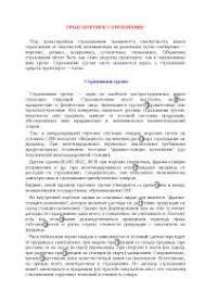 Страхование грузов реферат по страхованию скачать бесплатно  Страхование грузов реферат по страхованию скачать бесплатно Страховать груз Украина транспорт карго каско коносамент перевозочные страхування