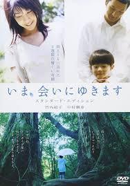 Movie Review : รีวิว Be With You ฉบับญี่ปุ่น 2004  ก่อนไปชมเวอร์ชั่นรีเมกของเกาหลี - WOM JAPAN
