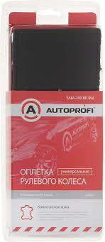"""<b>Оплетка</b> на руль """"Autoprofi"""", натуральная <b>кожа</b>, цвет: черный ..."""