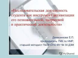 Презентация на тему Исследовательская деятельность студента как  1 Исследовательская деятельность