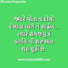 Gujarati Suvichar Gujarati Quoat Gujarati Suvichar Gujarati