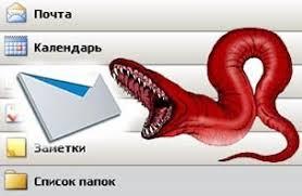 Реферат доклад по информатике класс на тему Вредоносные  вредоносные программы Реферат вирусы