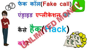 To How In Unlimited Call Get Changer id Credit Fake Working 100 drUU6n
