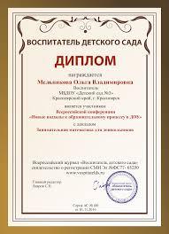 Оплата Журнал Воспитатель детского сада публикации конкурсы  Образец диплома за участие в конференции