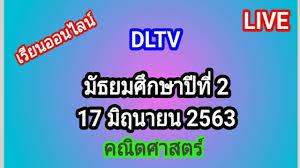 DLTV ม.2 คณิตศาสตร์ วันที่ 17 มิถุนายน 2563#เรียนออนไลน์#DLTV ม.2 - YouTube