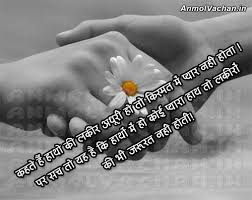 Beautiful Love Quotes Hindi Best Of Beautiful Quotes On Love In Hindi Wtih Images Success Quotes In Hindi
