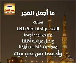 الدعاء فى رمضان عند صلاة الفجر