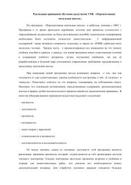 Контрольная работа по литературному чтению Реализация принципов обучения средствами УМК