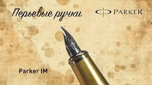 <b>Перьевая ручка Parker Im</b>. (12.03.2017) - YouTube
